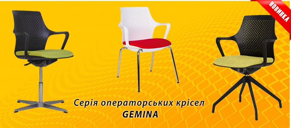Серія операторських крісел GEMINA